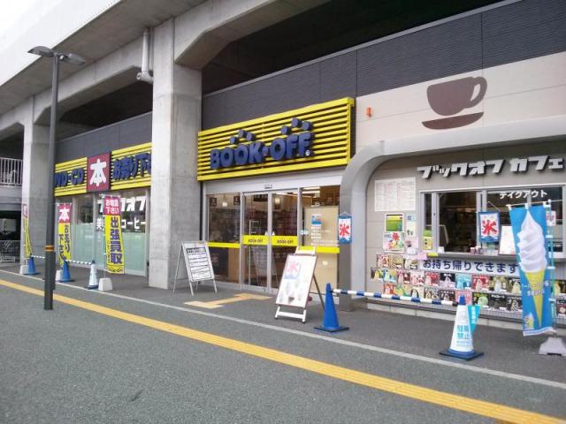 ブックオフ高知駅店