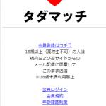 出会い系サイト タダマッチ