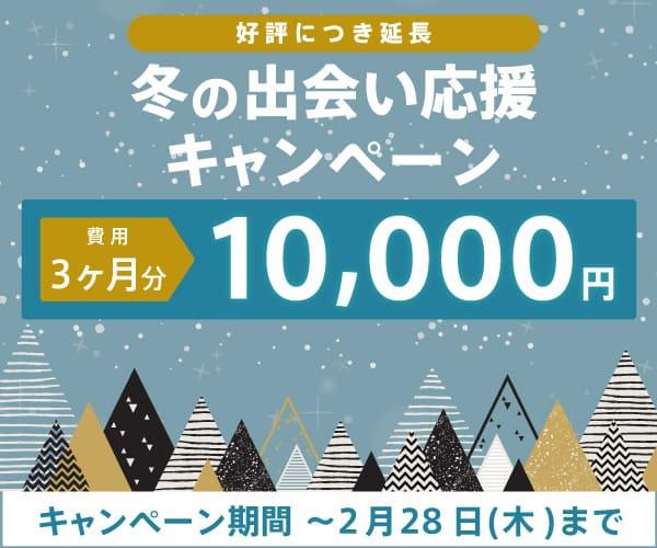 ラブサーチ冬のキャンペーン